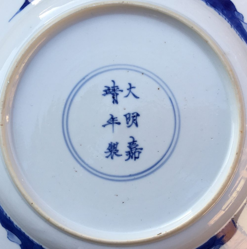 Porcelain Kangxi (1662-1722), marque apocryphe Jiajing (1522-1566), Chine