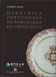 Heráldica Portuguesa na porcelana da China Qing