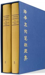 Chinese Ceramics: The Anthony de Rothschild Collection
